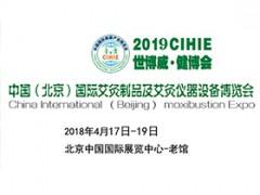 2019年中国(北京)国际艾草制品及艾灸仪器设备展览会