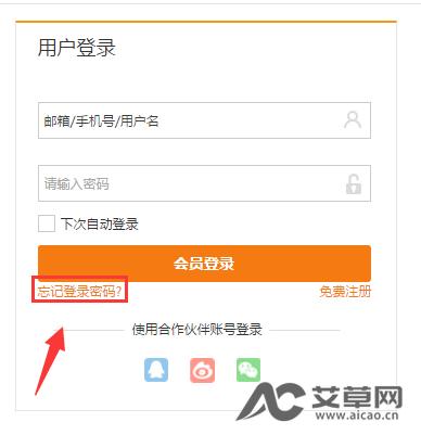 这是一张登录惠农网时忘记密码怎么办?的配图