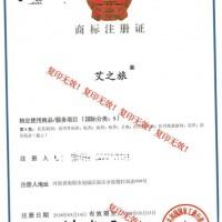 艾之旅 商标转让 艾字头商标出让 艾灸艾草类商标医药类,电话:18939213802