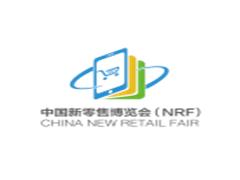 2019第九届中国上海新零售微商及社交电商博览会