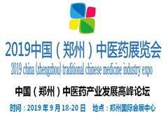 2019中国(郑州)中医药展览会 邀 请 函