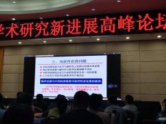 全国仲景学术研究新进展高峰论坛在南阳举办