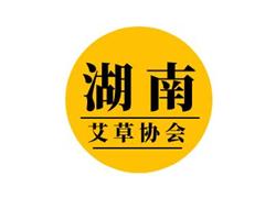 湖南省艾草产业协会汇总一览表