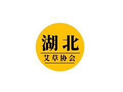 湖北省艾草产业协会汇总一览表
