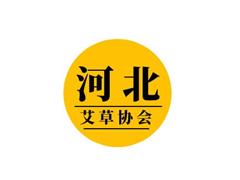 河北省艾草产业协会汇总一览表