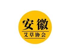 安徽省艾草产业协会汇总一览表