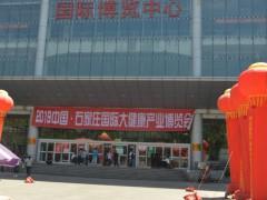 2019中国·石家庄国际中医药大健康产业展览会 【展会介绍和实际情况】