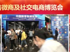 第九届上海新零售微商及社交电商博览会10月在沪举办