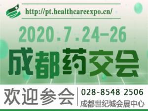 2020第五届西部(成都)医药产业博览会
