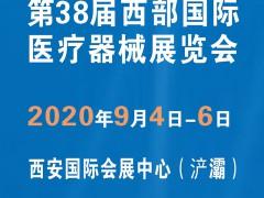2020年9月4日-6日陕西西安第38届西部医疗器械国际展览会