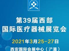第39届西部国际医疗器械展览会