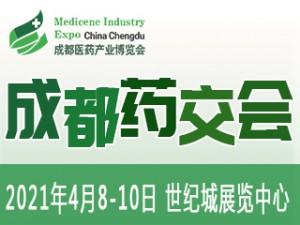 第6届中国·成都医药产业博览会