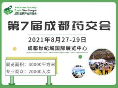 第7届中国·成都医药产业博览会/成都药交会/2021成都药交会